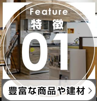 特徴01:豊富な商品や建材