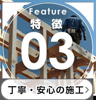 特徴03:豊富な商品や建材