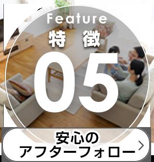 特徴05:豊富な商品や建材